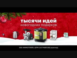 Тысячи идей новогодних подарков на goods.ru (10 сек BT)