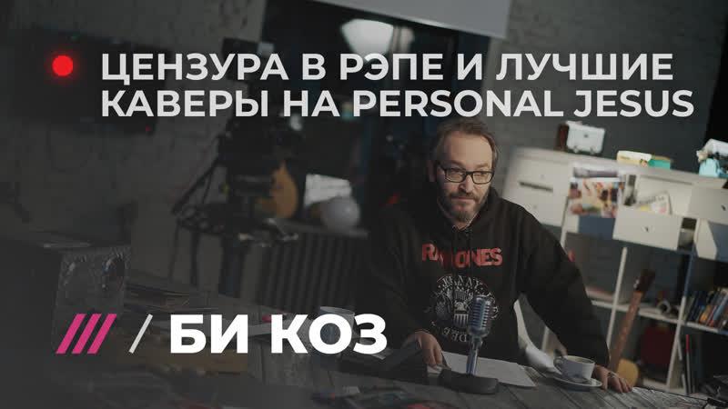 Би Коз лучшие каверы на Personal Jesus, новая книга про Сукачева и самоцензура среди рэперов