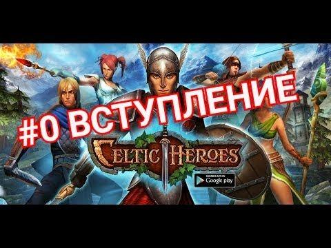 Celtic HeroesОбзор игры. Вступление.