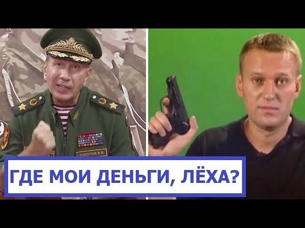Золотов подал на Навального в суд. Требует 1 000 000 рублей