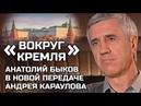 «Вокруг Кремля». Анатолий Быков в новой передаче Андрея Караулова.
