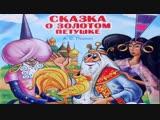 Сказка о Золотом Петушке Аудиосказка Читает Олег Табаков