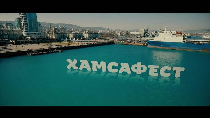 Фестиваль черноморской рыбы ХАМСА