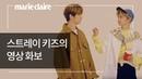 [마리끌레르] '미로'로 컴백한 스트레이 키즈의 영상 화보