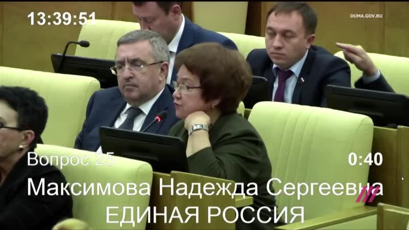 Депутат попытался засунуть палец в ухо коллеге (БЭНЧ)