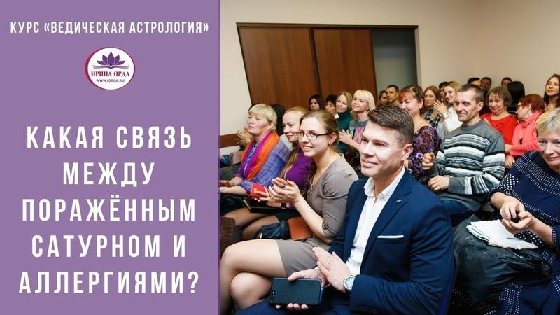Ирина Орда - Какая связь между поражённым Сатурном и аллергиями.