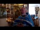 Проповедь иерея Владимира Михальцова Покров Пресвятой Владычицы нашей Богородицы 14 10 2018 г г Рязань