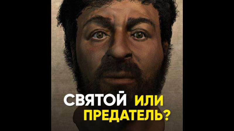 Апостол ... трус или предатель