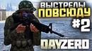 ВЫСТРЕЛЫ ПОВСЮДУ! - Выживание в Arma 3 DayZ [DayZero Mod] - 2