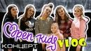 На концерте Open Kids / закулисье/ Фото с Open Kids