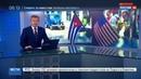 Новости на Россия 24 • МИД Кубы политика Трампа в отношении Гаваны - гротескный спектакль