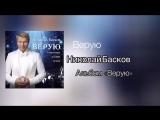 Николай Басков Верую