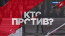 Кто против? Ток-шоу с Сергеем Михеевым 16.07.2019