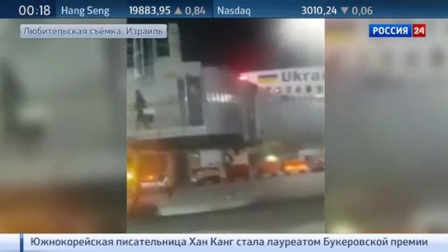 Новости на Россия 24 Украинский самолет встал на дыбы в Тель Авиве из за неправильного баланса груза