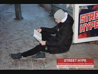 STREET HYPE
