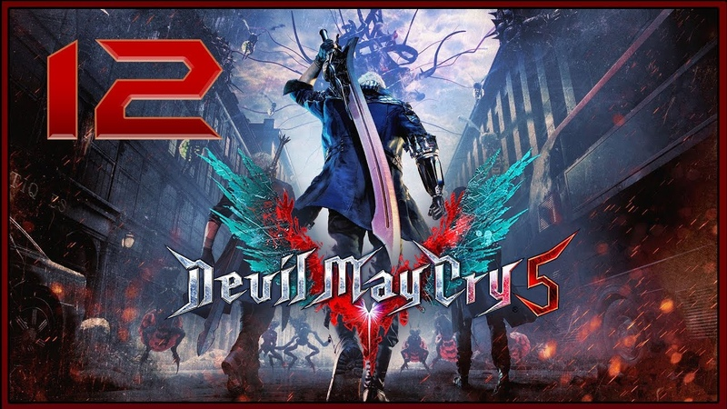 Devil May Cry 5 ★ 12 Вергилий