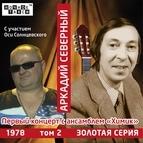"""Аркадий Северный альбом Первый концерт с ансамблем """"Химик"""""""