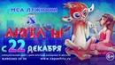 Анимированный баннер шоу «Цирка братьев Запашных» «Ангел^Ы^» (2017-2018)