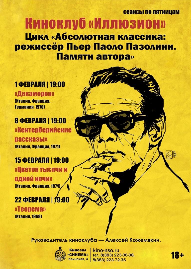 Афиша Новосибирск Киноклуб «Иллюзион»