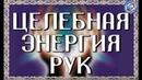 Целебная энергия рук Александр Эрцгам всегранивселенной