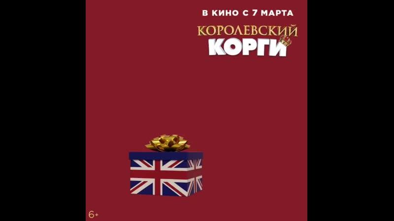 Королевский корги в MORI Cinema с 7 марта