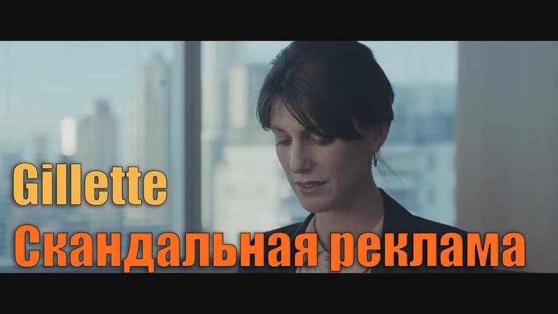 ЗАШКВАРИЛСЯ GILLETTE PROCTER GAMBLE Gillette худше для мужчины нет Скандальная реклама
