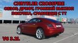 Chrysler Crossfire 3.2 обзор, дрифт, громкий выхлоп, сравнение с ТТ, какие поломки могут быть