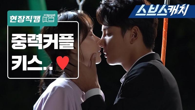 윤시윤♥이유영 중력커플 첫 키스신 현장 공개 《친애하는 판사님께 현