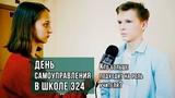 День самоуправления Кто больше подходит на роль учителя 324 TV