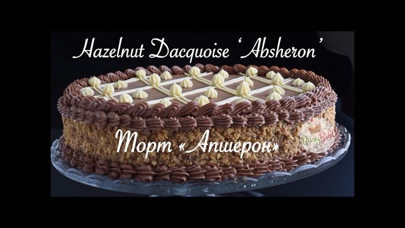 Hazelnut Dacquoise Cake ✧ Ответ Баку 70-х Киевскому Торт Апшерон | Absheron | Abşeron (Ep.26)