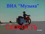 ВИА Музыка Скорость