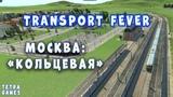 Transport Fever прохождение на русском 13 МОСКВА КОЛЬЦЕВАЯ