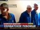 Дагестанцы голодают из-за дедовщины 😎