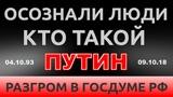 Денис Парфенов. Очень неудобная правда для ЕР))))