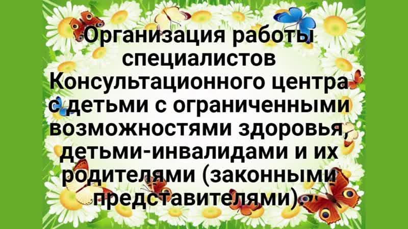 детский_сад__13_ромашка_организация_работы_специалистов_консультационного_центра.Foywu
