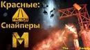 Прохождение Metro Last Light DLC Faction Pack HD 1080p Красные Снайперы