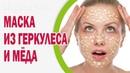 Чудодейственная маска для лица из геркулеса (овсянки) и меда