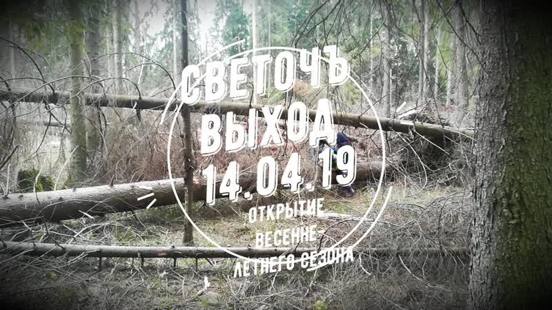 Выход в лес 14.04.19, открытие весенне-летнего сезона!