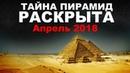 Наконец-то ЭТО произошло ученые раскрыли тайну пирамид Апрель 2018