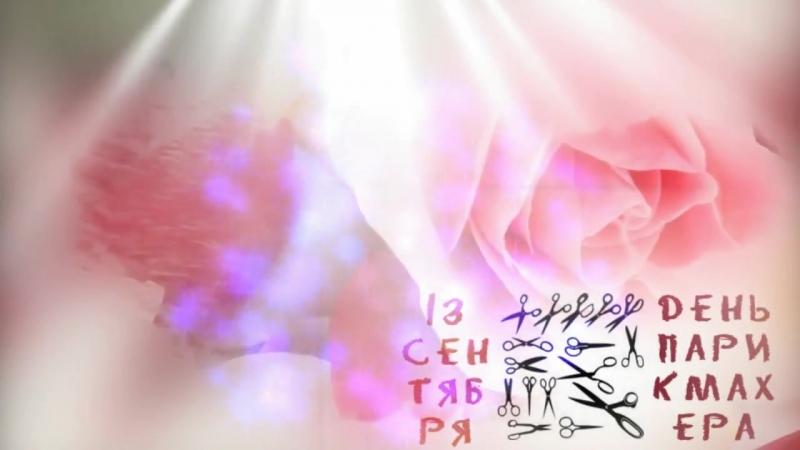 Den_Parikmahera_13_sentyabrya_samoe_krasivoe_pozdravlenie🌹video_pozdravleniya_parikmahery🌺.mp4