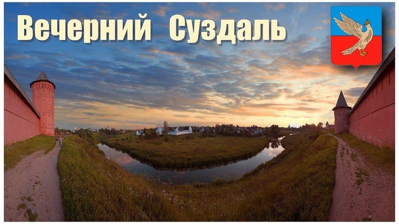Вечерний Суздаль | Evening In Suzdal