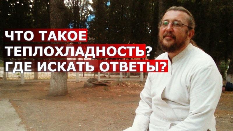 Что такое теплохладность Где искать ответы Священник Игорь Сильченков