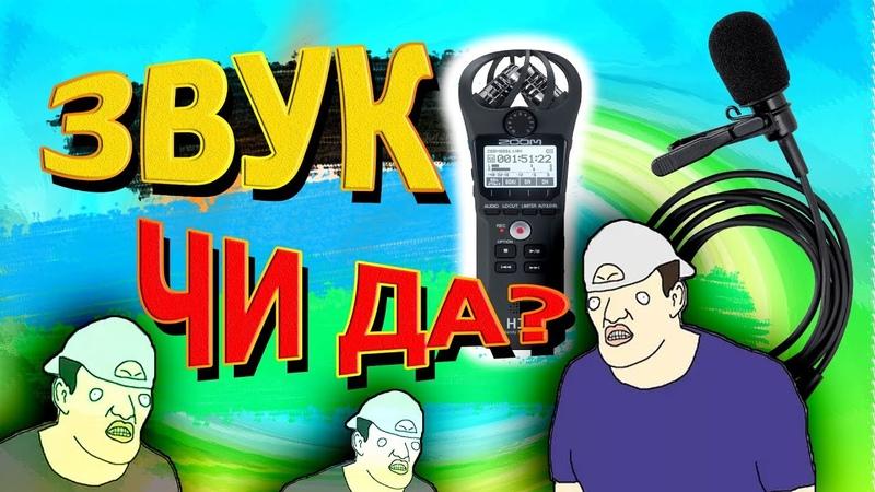 Чи да Как выбрать звук для видео Zoom h1n и китайская петличка Boya BY-LM20. Как тебе такое