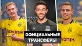 ОФИЦИАЛЬНО Торган Азар и Юлиан Брандт перешли в Боруссию Дортмунд! Новый трансфер Краснодара!