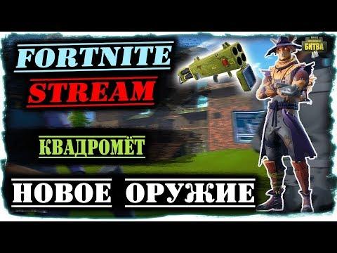 """FORTNITE ☢ Новое оружие """"Квадромёт"""" уже в игре"""