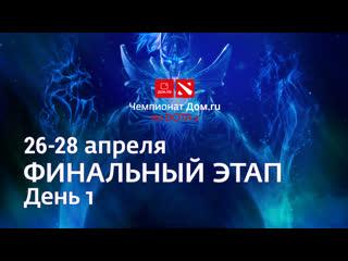 Финал второго чемпионата дом.ru по dota 2. день 1