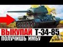 ВСЕ, У КОГО ЕСТЬ Т-34-85 и Т-34 - РАДУЙТЕСЬ! ВАС ЖДЕТ ЛЮТАЯ ИМБА в World of Tanks!