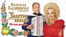 Надежда Кадышева и ансамбль Золотое Кольцо Все как прежде Альбом 2018