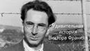 Он нашел смысл жизни в концлагере - Виктор Франкл и 5 уроков из его книги Человек в поисках смысла