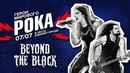Герои мирового рока 2018 Часть 2 Beyond The Black